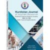 KJAR: Call for Papers: Volume 2 – Issue 1 (2017)