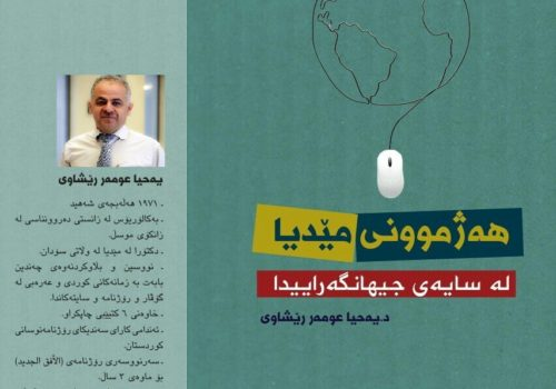 """SPU Lecturer Issued a Book on """"Media Dominance in the Shadow of Globalization"""""""